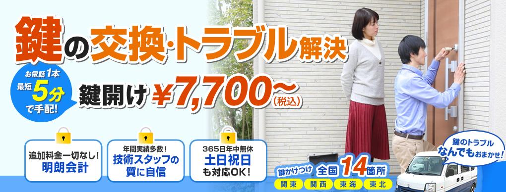 神奈川県小田原市の鍵交換・トラブル解決