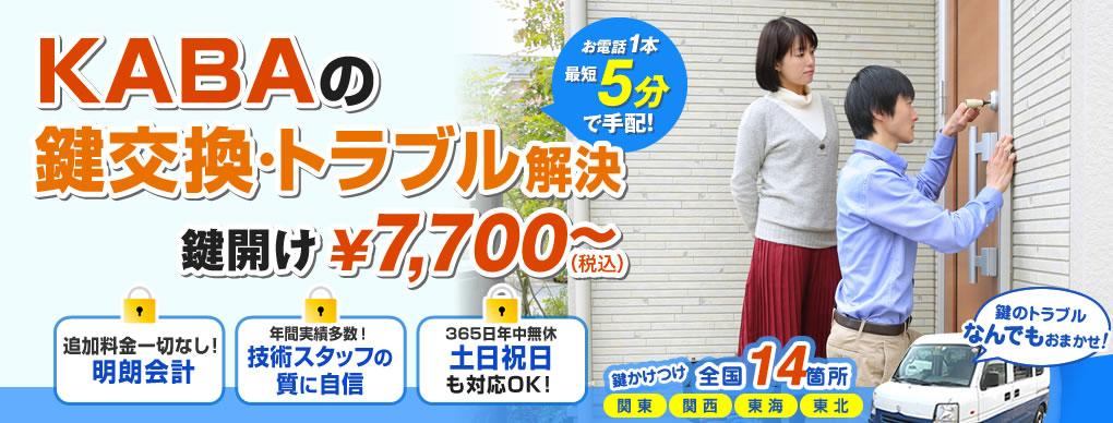 KABA(日本カバ)の鍵交換・トラブル解決